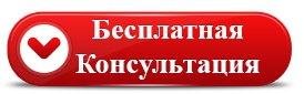 knopka-besplatnaya-konsultaciya
